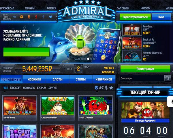 Официальный сайт легендарного казино Адмирал Х
